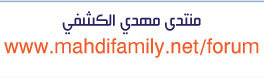 www.mahdifamily.net/forum
